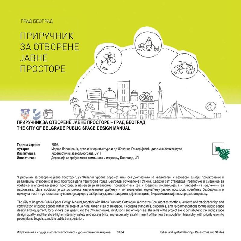 Katalog 25. Međunarodnog salona urbanizma, Udruženje urbanista Srbije