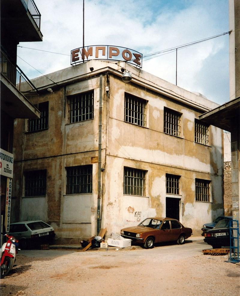 Embros theatre_sign ©embros gr